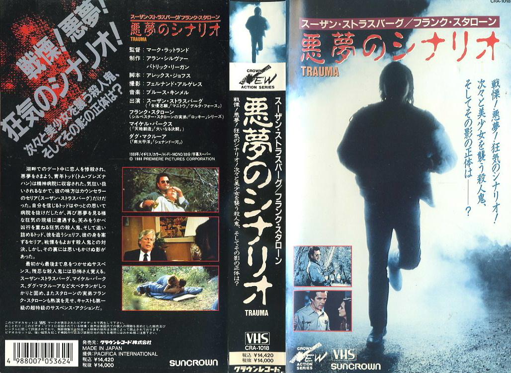 悪夢のシナリオ VHSネットレンタル ビデオ博物館 廃盤ビデオ専門店 株式会社Kプラス VHS買取 ビデオテープ買取