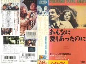あんなに愛しあったのに VHSネットレンタル ビデオ博物館 廃盤ビデオ専門店 株式会社Kプラス VHS買取 ビデオテープ買取