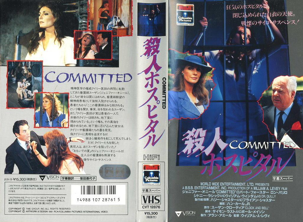 殺人ホスピタル VHSネットレンタル ビデオ博物館 廃盤ビデオ専門店 株式会社Kプラス VHS買取 ビデオテープ買取