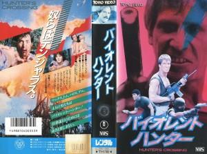 バイオレント・ハンター VHSネットレンタル ビデオ博物館 廃盤ビデオ専門店 株式会社Kプラス VHS買取 ビデオテープ買取