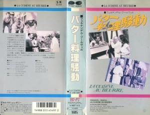 フェルナンデル ブールヴィルのバター料理騒動 VHSネットレンタル ビデオ博物館 廃盤ビデオ専門店 株式会社Kプラス VHS買取 ビデオテープ買取