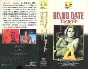 ブラインドデート 盲目の目撃者 VHSネットレンタル ビデオ博物館 廃盤ビデオ専門店 株式会社Kプラス VHS買取 ビデオテープ買取