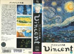 ゴッホからの手紙 VHSネットレンタル ビデオ博物館 廃盤ビデオ専門店 株式会社Kプラス VHS買取 ビデオテープ買取