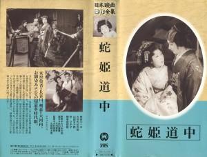 蛇姫道中 VHSネットレンタル ビデオ博物館 廃盤ビデオ専門店 株式会社Kプラス VHS買取 ビデオテープ買取