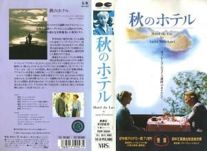秋のホテル VHSネットレンタル ビデオ博物館 廃盤ビデオ専門店 株式会社Kプラス VHS買取 ビデオテープ買取