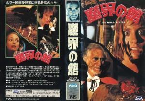 魔界の館 VHSネットレンタル ビデオ博物館 廃盤ビデオ専門店 株式会社Kプラス VHS買取 ビデオテープ買取