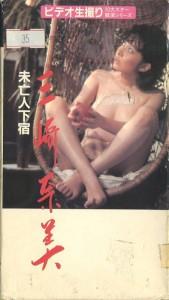 三崎奈美 未亡人下宿 ビデオ生撮り 10大スター競演シリーズ みみずくビデオパック