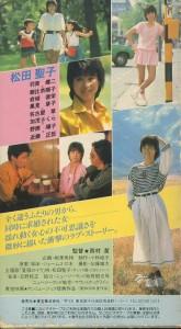 夏服のイヴ VHSネットレンタル ビデオ博物館 廃盤ビデオ専門店 株式会社Kプラス VHS買取 ビデオテープ買取