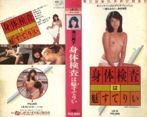 身体検査は魅すてりい VHSネットレンタル ビデオ博物館 廃盤ビデオ専門店 株式会社Kプラス VHS買取 ビデオテープ買取