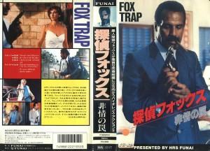 探偵フォックス・非情の罠 VHSネットレンタル ビデオ博物館 廃盤ビデオ専門店 株式会社Kプラス VHS買取 ビデオテープ買取