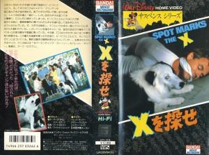 Xを探せ VHSネットレンタル ビデオ博物館 廃盤ビデオ専門店 株式会社Kプラス VHS買取 ビデオテープ買取