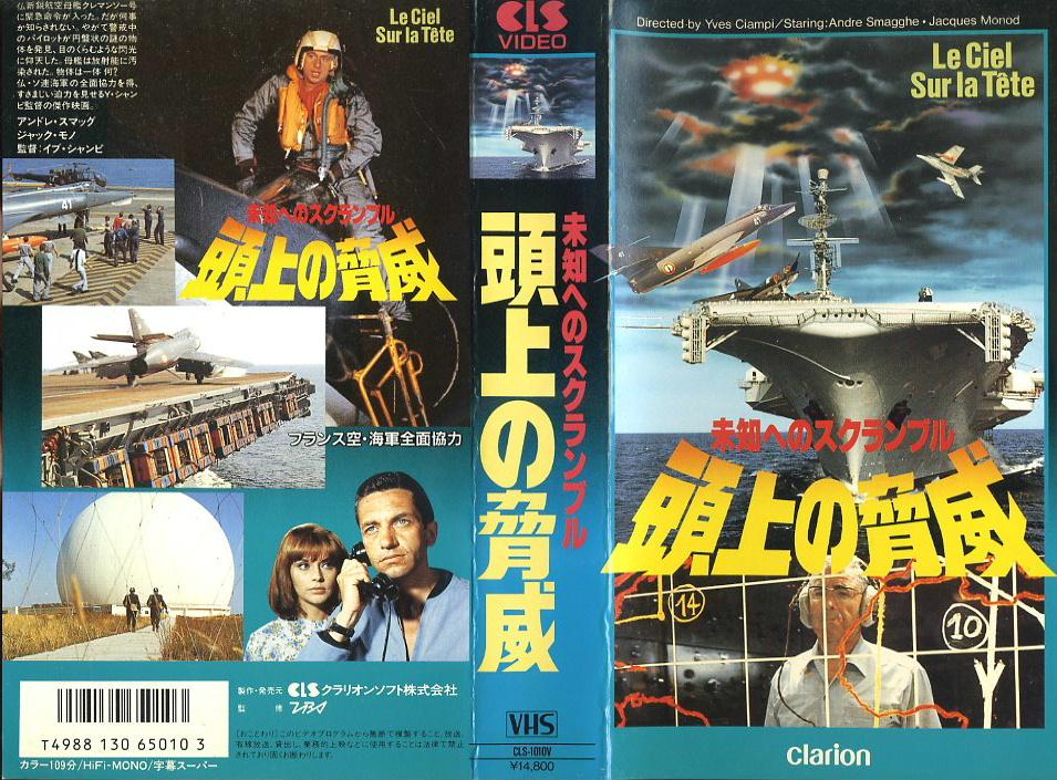 頭上の脅威 未知へのスクランブル VHSネットレンタル ビデオ博物館 廃盤ビデオ専門店 株式会社Kプラス VHS買取 ビデオテープ買取