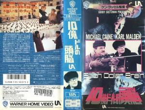 10億ドルの頭脳 VHSネットレンタル ビデオ博物館 廃盤ビデオ専門店 株式会社Kプラス VHS買取 ビデオテープ買取