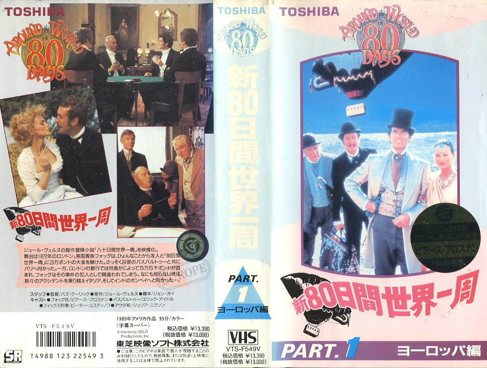 新80日間世界一周 VHS全3巻セット 新80日間世界一周 VHSネットレンタル ビデオ博物館 廃盤ビデオ専門店 株式会社Kプラス VHS買取 ビデオテープ買取