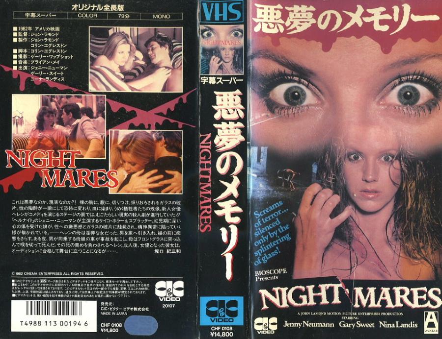 悪夢のメモリー VHSネットレンタル ビデオ博物館 廃盤ビデオ専門店 株式会社Kプラス VHS買取 ビデオテープ買取
