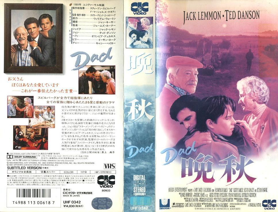 晩秋 VHSネットレンタル ビデオ博物館 廃盤ビデオ専門店 株式会社Kプラス VHS買取 ビデオテープ買取