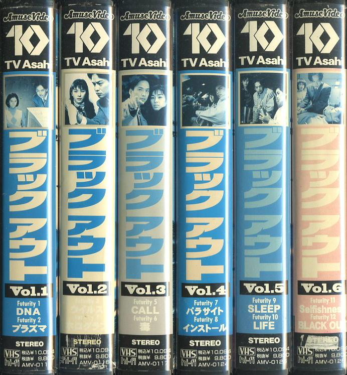 BLACK OUT ブラックアウト TVドラマ VHS全6巻セット VHSネットレンタル ビデオ博物館 廃盤ビデオ専門店 株式会社Kプラス VHS買取 ビデオテープ買取