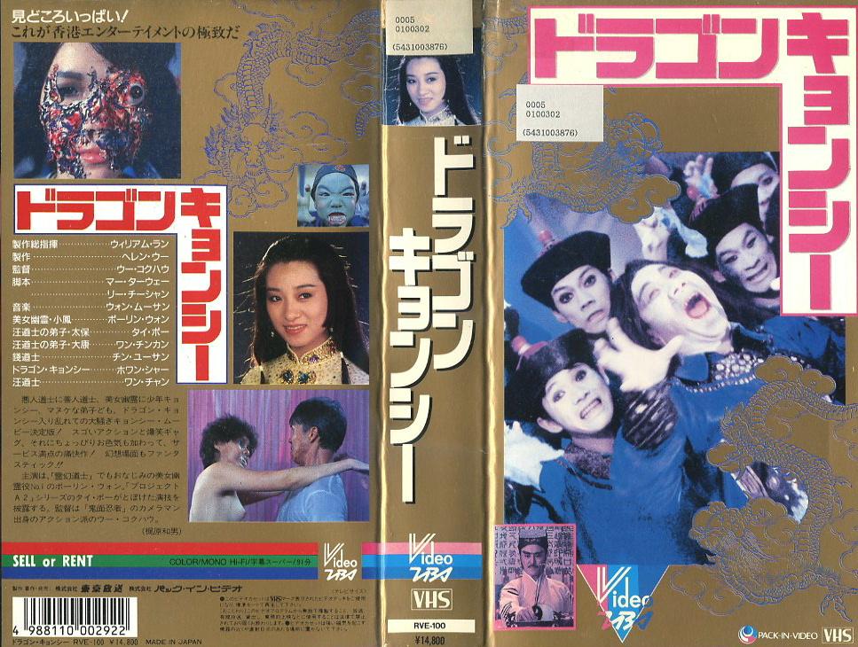 ドラゴンキョンシー VHSネットレンタル ビデオ博物館 廃盤ビデオ専門店 株式会社Kプラス VHS買取 ビデオテープ買取
