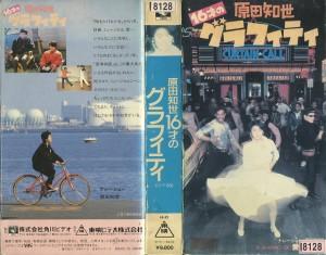 原田知世16才のグラフィティ VHSネットレンタル ビデオ博物館 廃盤ビデオ専門店 株式会社Kプラス VHS買取 ビデオテープ買取
