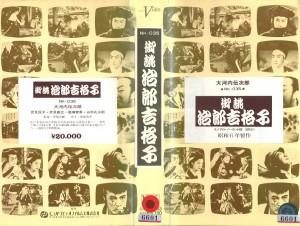 御誂次郎吉格子 VHSネットレンタル ビデオ博物館 廃盤ビデオ専門店 株式会社Kプラス VHS買取 ビデオテープ買取