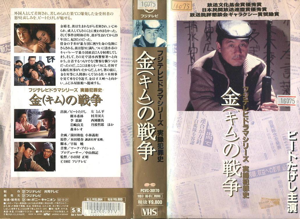 金(キム)の戦争 VHSネットレンタル ビデオ博物館 廃盤ビデオ専門店 株式会社Kプラス VHS買取 ビデオテープ買取