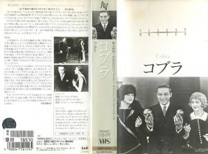 コブラ 毒蛇 VHSネットレンタル ビデオ博物館 廃盤ビデオ専門店 株式会社Kプラス VHS買取 ビデオテープ買取
