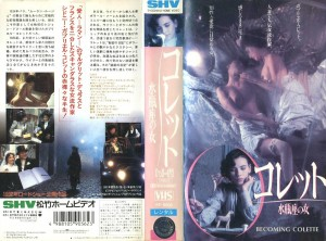 コレット・水瓶座の女 VHSネットレンタル ビデオ博物館 廃盤ビデオ専門店 株式会社Kプラス VHS買取 ビデオテープ買取