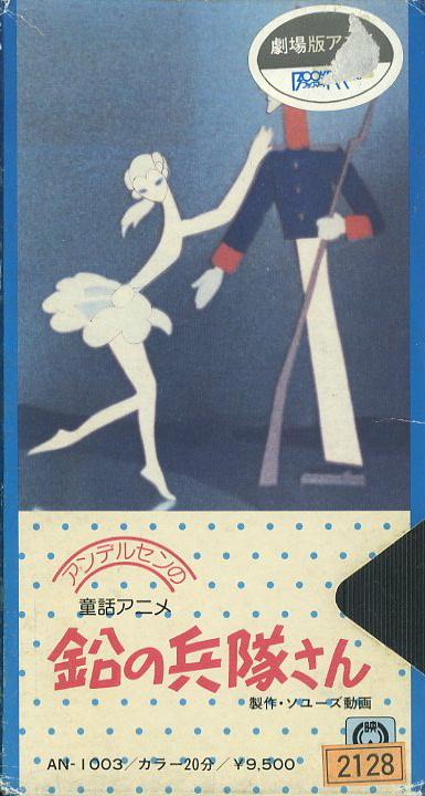 童話アニメ アンデルセンの鉛の兵隊さん 20分日本語字幕 VHSネットレンタル ビデオ博物館 廃盤ビデオ専門店 株式会社Kプラス VHS買取 ビデオテープ買取