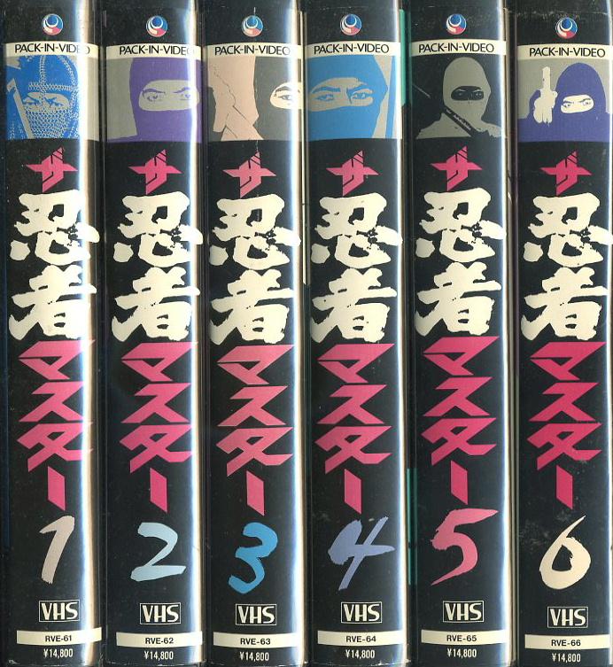 ザ・忍者マスター 忍者ジョン&マックス VHS全6巻セット VHSネットレンタル ビデオ博物館 廃盤ビデオ専門店 株式会社Kプラス VHS買取 ビデオテープ買取