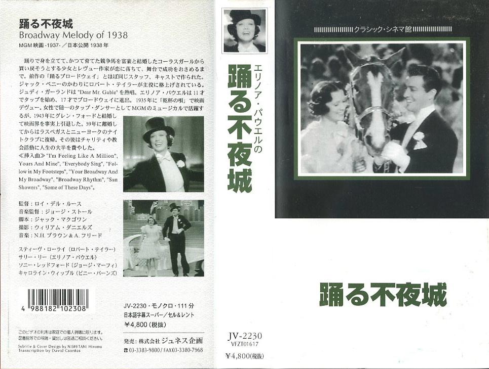 踊る不夜城 VHSネットレンタル ビデオ博物館 廃盤ビデオ専門店 株式会社Kプラス VHS買取 ビデオテープ買取