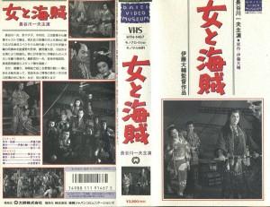 女と海賊 VHSネットレンタル ビデオ博物館 廃盤ビデオ専門店 株式会社Kプラス VHS買取 ビデオテープ買取