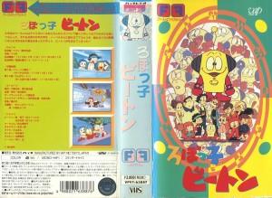 ろぼっ子ビートン VHSネットレンタル ビデオ博物館 廃盤ビデオ専門店 株式会社Kプラス VHS買取 ビデオテープ買取