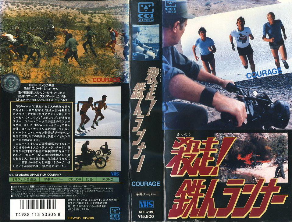 殺走!鉄人ランナー VHSネットレンタル ビデオ博物館 廃盤ビデオ専門店 株式会社Kプラス VHS買取 ビデオテープ買取