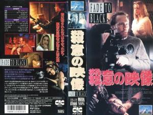 殺意の映像 裏窓殺人事件 カメラは見ていた! VHSネットレンタル ビデオ博物館 廃盤ビデオ専門店 株式会社Kプラス VHS買取 ビデオテープ買取
