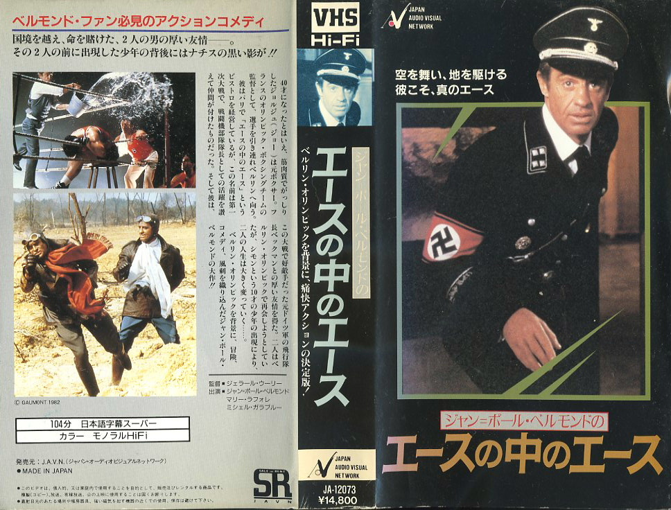 エースの中のエース VHSネットレンタル ビデオ博物館 廃盤ビデオ専門店 株式会社Kプラス VHS買取 ビデオテープ買取