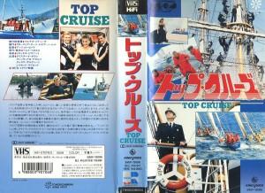トップ・クルーズ VHSネットレンタル ビデオ博物館 廃盤ビデオ専門店 株式会社Kプラス VHS買取 ビデオテープ買取