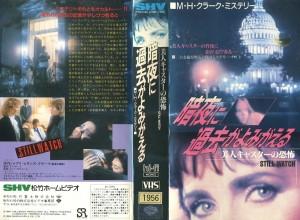 暗夜に過去がよみがえる 美人キャスターの恐怖 VHSネットレンタル ビデオ博物館 廃盤ビデオ専門店 株式会社Kプラス VHS買取 ビデオテープ買取