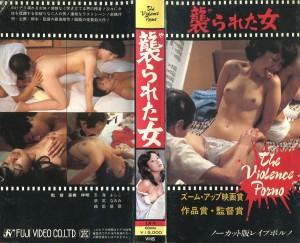 襲られた女 VHSネットレンタル ビデオ博物館 廃盤ビデオ専門店 株式会社Kプラス VHS買取 ビデオテープ買取