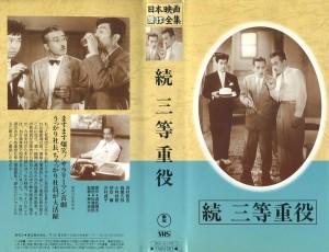 続三等重役 VHSネットレンタル ビデオ博物館 廃盤ビデオ専門店 株式会社Kプラス VHS買取 ビデオテープ買取
