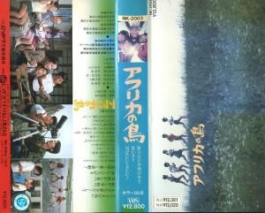 アフリカの鳥 VHSネットレンタル ビデオ博物館 廃盤ビデオ専門店 株式会社Kプラス VHS買取 ビデオテープ買取