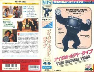 アイダホ・ポテト・ライブ VHSネットレンタル ビデオ博物館 廃盤ビデオ専門店 株式会社Kプラス VHS買取 ビデオテープ買取