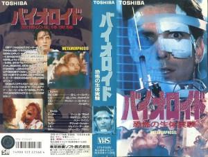 バイオロイド 恐怖の生体実験 VHSネットレンタル ビデオ博物館 廃盤ビデオ専門店 株式会社Kプラス VHS買取 ビデオテープ買取