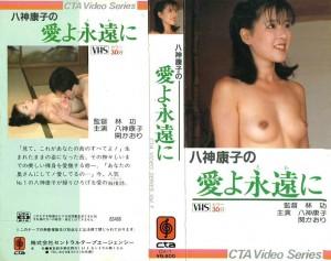 八神康子の愛よ永遠に  VHSネットレンタル ビデオ博物館 廃盤ビデオ専門店 株式会社Kプラス VHS買取 ビデオテープ買取