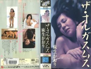 麻生かおり ザ・オルガスムス VHSネットレンタル ビデオ博物館 廃盤ビデオ専門店 株式会社Kプラス VHS買取 ビデオテープ買取