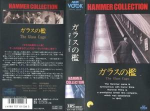 ガラスの檻 VHSネットレンタル ビデオ博物館 廃盤ビデオ専門店 株式会社Kプラス VHS買取 ビデオテープ買取