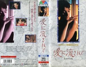 愛に流されて VHSネットレンタル ビデオ博物館 廃盤ビデオ専門店 株式会社Kプラス VHS買取 ビデオテープ買取