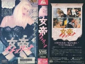 女帝チチョリーナ VHSネットレンタル ビデオ博物館 廃盤ビデオ専門店 株式会社Kプラス VHS買取 ビデオテープ買取