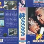 絆 死を見つめて (テレビ放映時タイトル「家族の誤算」) VHSネットレンタル ビデオ博物館 廃盤ビデオ専門店 株式会社Kプラス VHS買取 ビデオテープ買取