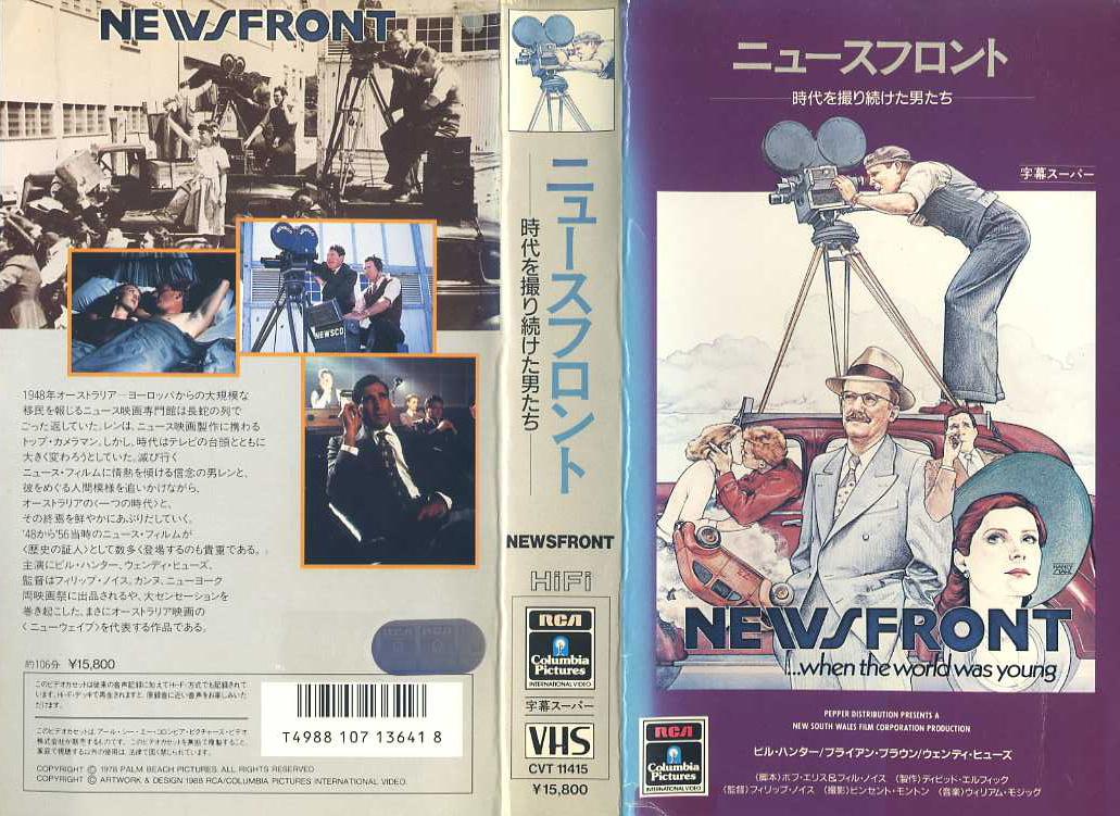 ニュース・フロント/時代を撮り続けた男たち VHSネットレンタル ビデオ博物館 廃盤ビデオ専門店 株式会社Kプラス VHS買取 ビデオテープ買取
