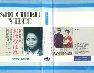 おはなはん 第一部 VHSネットレンタル ビデオ博物館 廃盤ビデオ専門店 株式会社Kプラス VHS買取 ビデオテープ買取